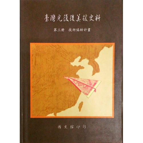 台灣光復後美援史料,第三冊,技術協助計畫