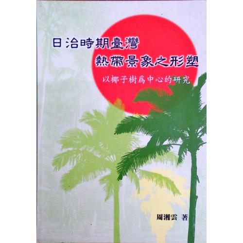 日治時期台灣熱帶景象之形塑:以椰子樹為中心的研究