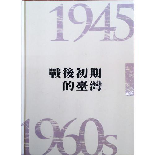 戰後初期的台灣(1945-1960s)
