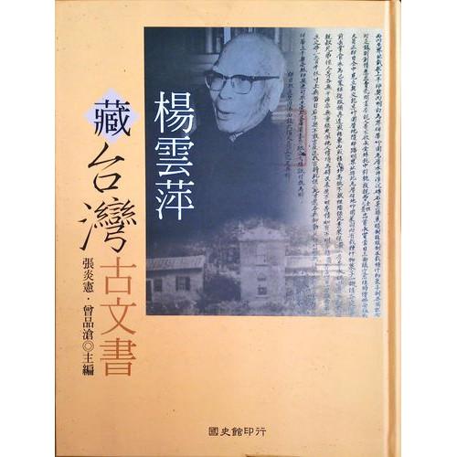 楊雲萍藏台灣古文書