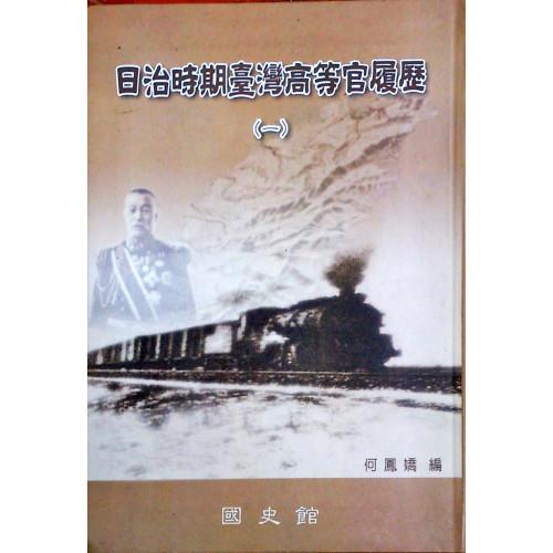 日治時期臺灣高等官履歷(一)