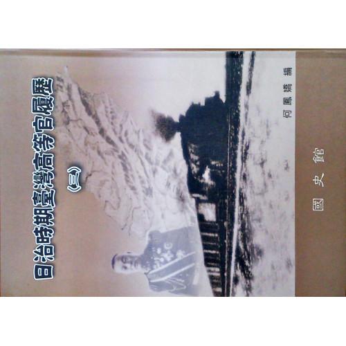 日治時期臺灣高等官履歷(三)