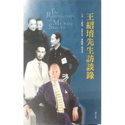 王紹堉先生訪談錄