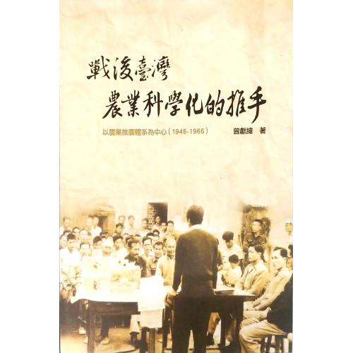 戰後臺灣農業科學化的推手:以農業推廣體系為中心(1945-1965)