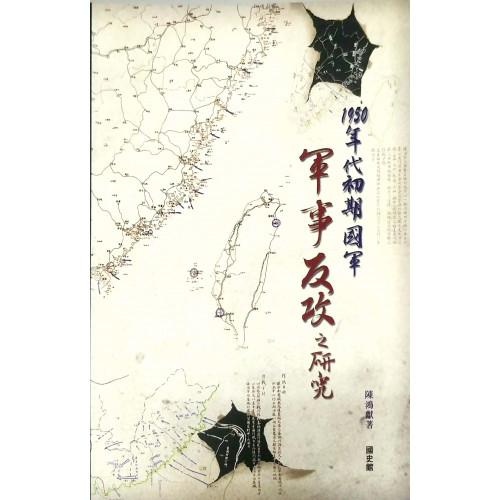 1950年代初期國軍軍事反攻之研究