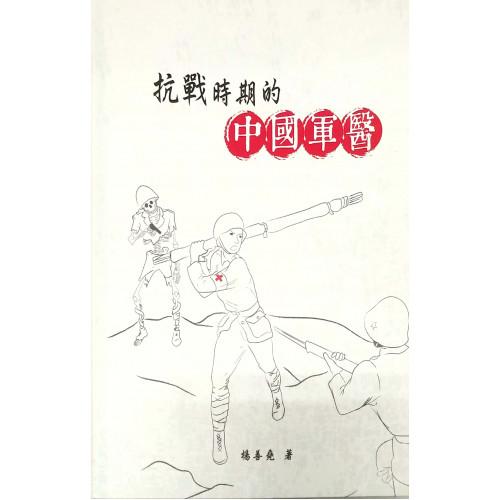 抗戰時期的中國軍醫