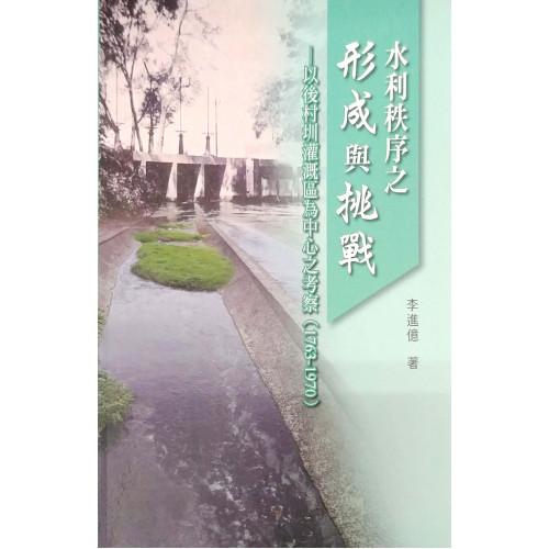 水利秩序之形成與挑戰:以後村圳灌溉區為中心之考察(1763-1970)