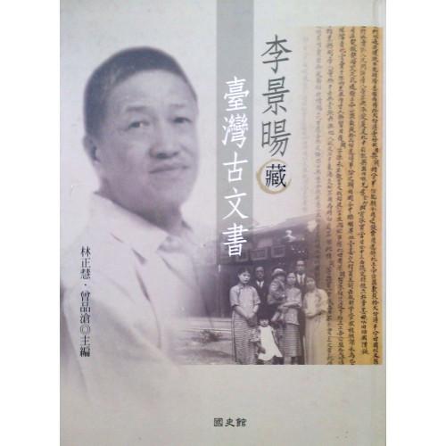 李景暘藏臺灣古文書