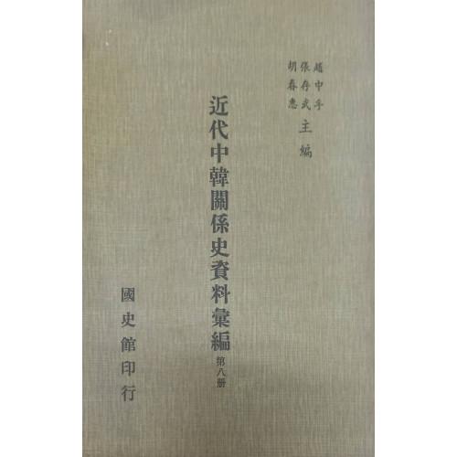 近代中韓關係史資料彙編(第八冊)