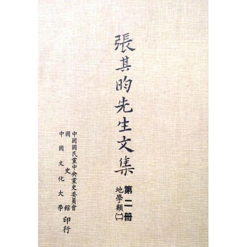 張其昀先生文集(25冊)