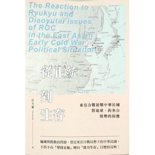 從正統到生存:東亞冷戰初期中華民國對琉球、釣魚台情勢的因應