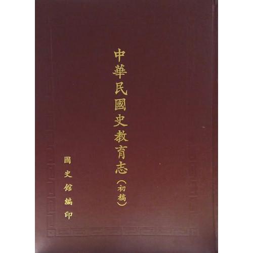 中華民國史教育志