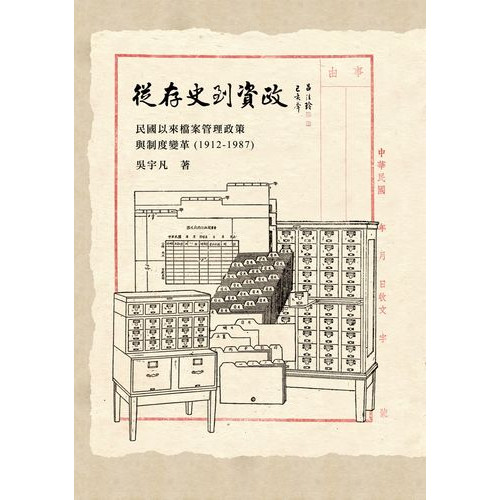 從存史到資政: 民國以來檔案管理政策與制度變革(1912-1987)