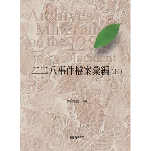 二二八事件檔案彙編(25)—高雄縣政府檔案(1)