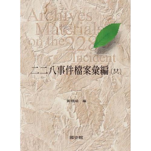 二二八事件檔案彙編(26)—高雄縣政府檔案(2)