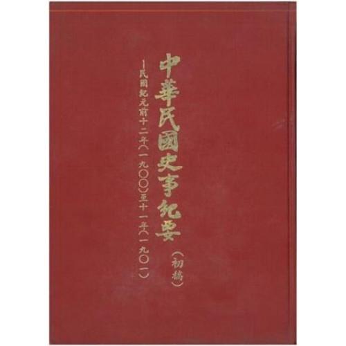 中華民國史事紀要民前12至11年
