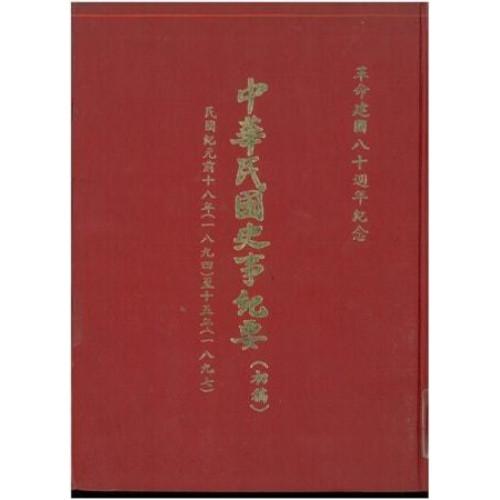 中華民國史事紀要民前18至15年