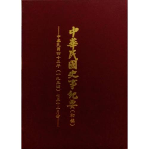 中華民國史事紀要民國43年7至12月
