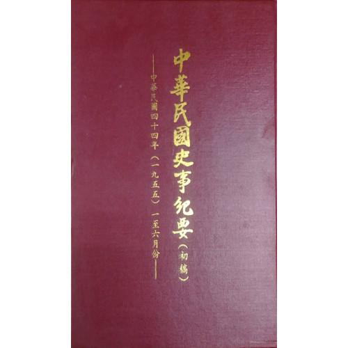 中華民國史事紀要民國44年1至6月