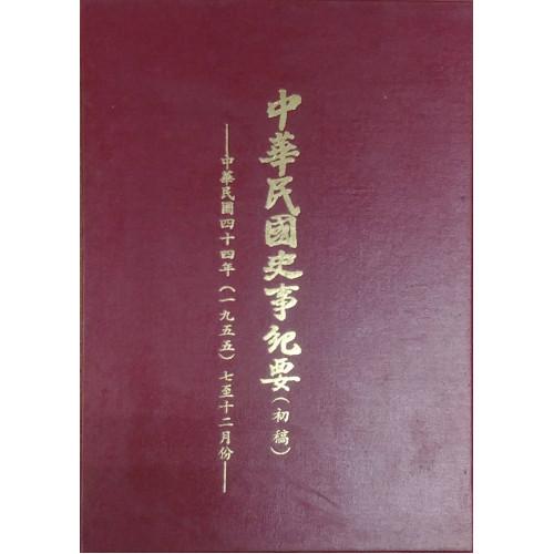 中華民國史事紀要民國44年7至12月