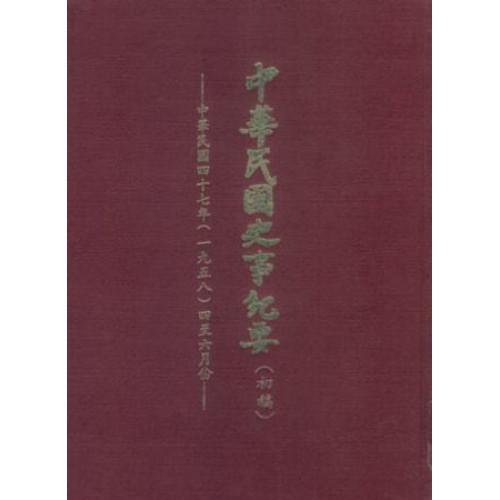 中華民國史事紀要民國47年4至6月