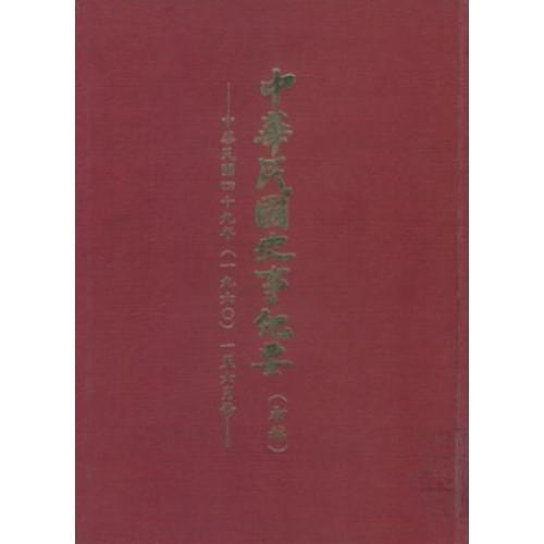 中華民國史事紀要民國49年1至6月