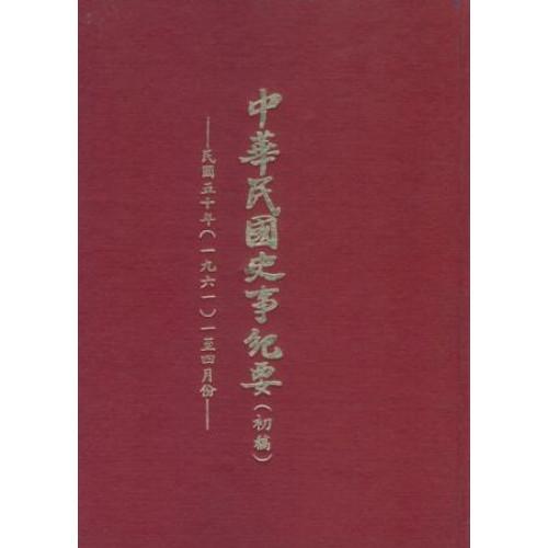 中華民國史事紀要民國50年1至4月