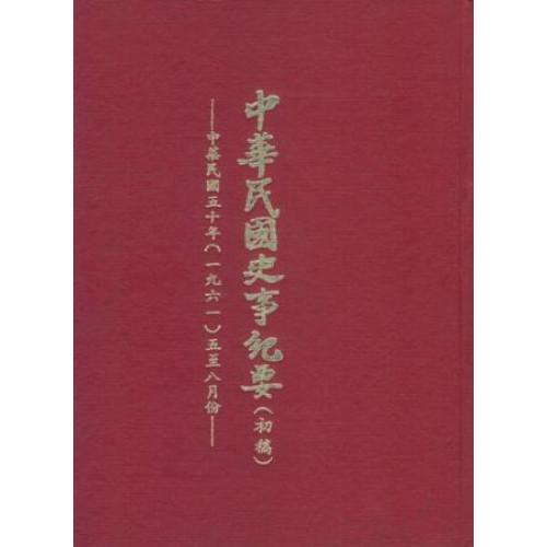 中華民國史事紀要民國50年5至8月