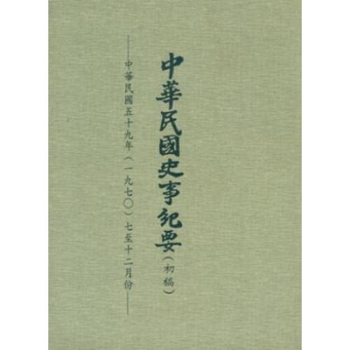 中華民國史事紀要民國59年7至12月