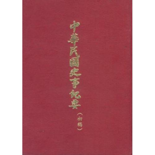中華民國史事紀要民國60年1至6月