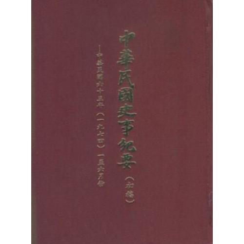中華民國史事紀要民國63年1至6月
