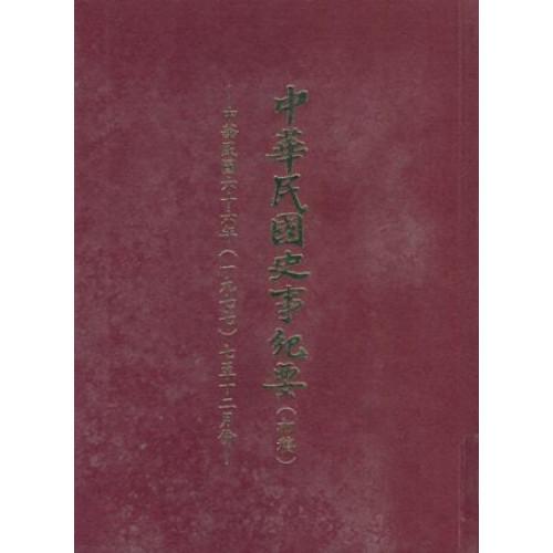 中華民國史事紀要民國66年7至12月