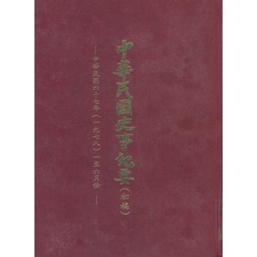 中華民國史事紀要民國67年1至6月