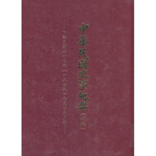 中華民國史事紀要民國67年7至12月
