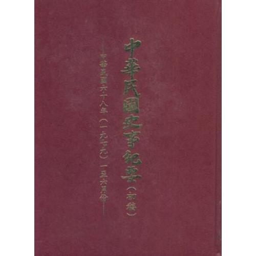 中華民國史事紀要民國68年1至6月
