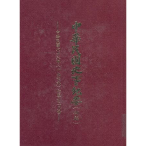 中華民國史事紀要民國68年7至12月