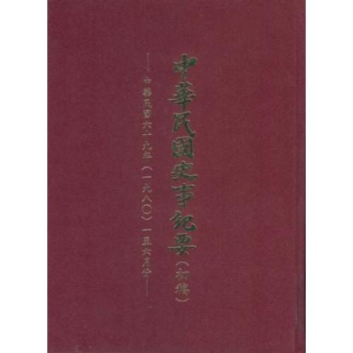中華民國史事紀要民國69年1至6月