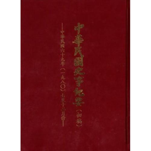 中華民國史事紀要民國69年7至12月