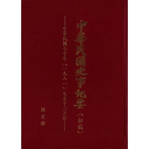 中華民國史事紀要民國70年7至12月