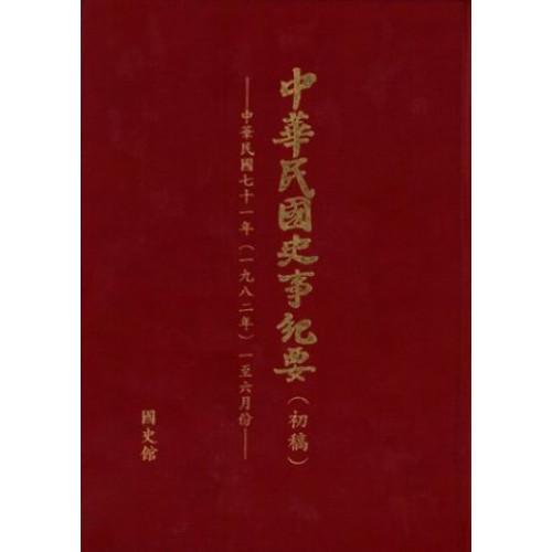 中華民國史事紀要民國71年1至6月