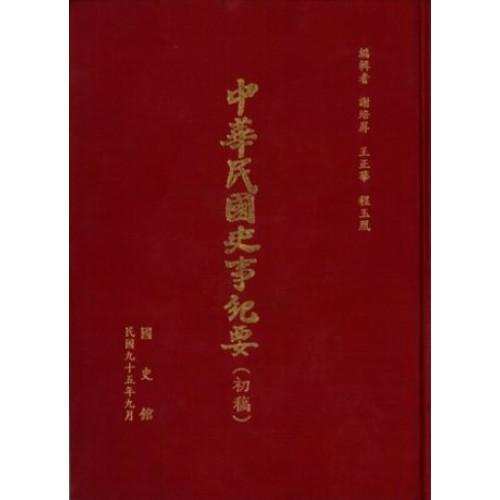 中華民國史事紀要民國71年7至12月
