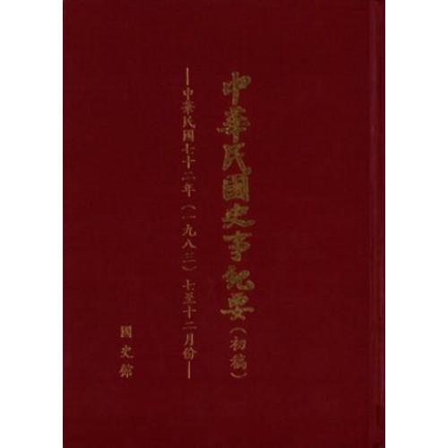 中華民國史事紀要民國72年7至12月