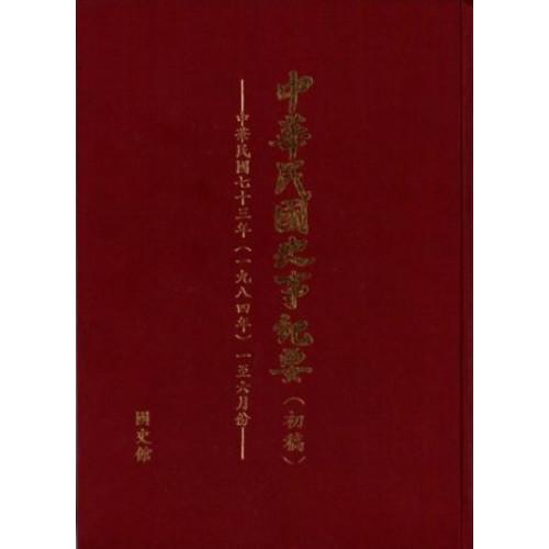 中華民國史事紀要民國73年1至6月