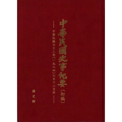 中華民國史事紀要民國73年7至12月