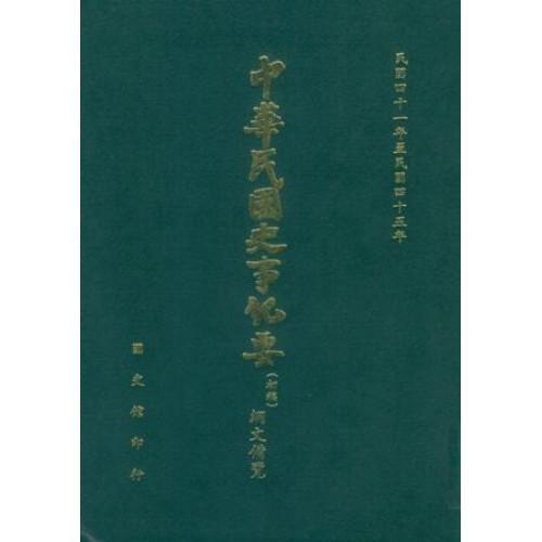 綱文備覽(第 6冊)民國46年至民國50年(下)