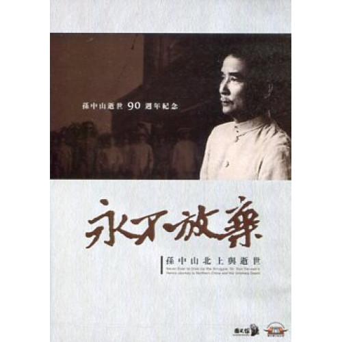 永不放棄-孫中山北上與逝世 (家用版DVD)