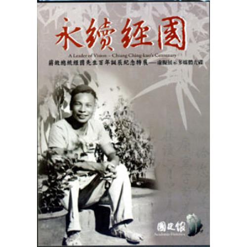 「永續經國 ─ 蔣故總統經國先生百年誕辰紀念特展」虛擬展示多媒體光碟(DVD)