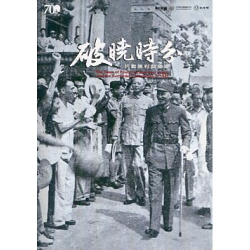破曉時分-抗戰勝利與受降 (家用版DVD)