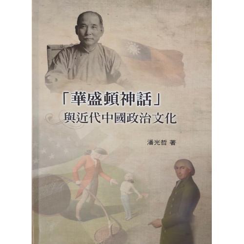 「華盛頓神話」與近代中國政治文化