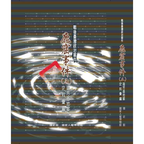 戰後臺灣政治案件─鹿窟事件史料彙編(三)瑞芳基地案